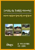 도서 이미지 - [오디오북] [사진으로 보는 조선왕릉 역사여행] 세조에서 연산군까지 숨겨진 비밀 이야기를 찾아서