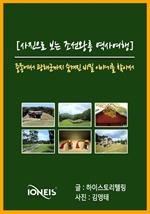 도서 이미지 - [오디오북] [사진으로 보는 조선왕릉 역사여행] 중종에서 광해군까지 숨겨진 비밀 이야기를 찾아서