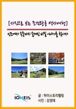 도서 이미지 - [오디오북] [사진으로 보는 조선왕릉 역사여행] 인조에서 숙종까지 숨겨진 비밀 이야기를 찾아서