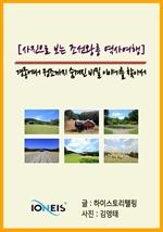 도서 이미지 - [오디오북] [사진으로 보는 조선왕릉 역사여행] 경종에서 정조까지 숨겨진 비밀 이야기를 찾아서