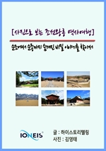 도서 이미지 - [오디오북] [사진으로 보는 조선왕릉 역사여행] 순조에서 순종까지 숨겨진 비밀 이야기를 찾아서