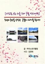 도서 이미지 - [오디오북] [사진으로 보는 서울 5대 궁궐 역사여행] 조선의 흥망을 간직한 궁궐의 이야기를 찾아서
