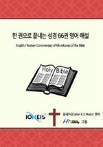도서 이미지 - [오디오북] 한 권으로 끝내는 성경 66권 영어 해설