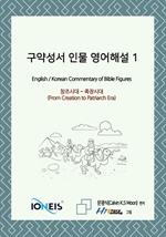 도서 이미지 - [오디오북] 구약성서 인물 영어해설 1
