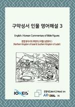 도서 이미지 - [오디오북] 구약성서 인물 영어해설 3