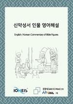 도서 이미지 - [오디오북] 신약성서 인물 영어해설
