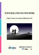 도서 이미지 - [오디오북] 한 권으로 끝내는 신약성서 주요지명 50 영어해설