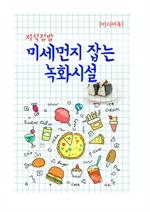 도서 이미지 - 지식김밥 : 미세먼지 잡는 녹화시설