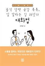 도서 이미지 - 솔직 담백 공감 톡톡, 일 잘하는 김 과장의 대화법