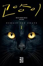 도서 이미지 - 고양이 1