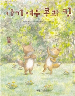 도서 이미지 - 아기 여우 콩과 킹