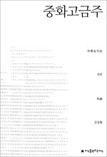 도서 이미지 - 중화고금주