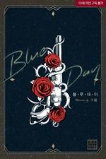 도서 이미지 - [BL] 블루데이 (Blue Day)