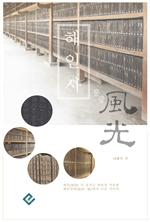 도서 이미지 - 해인사 풍광