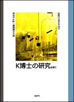 도서 이미지 - 한국어 소설 김동인 K박사의 연구