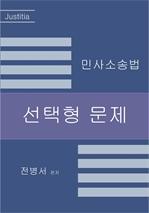 도서 이미지 - 민사소송법 선택형 문제 (개정판)
