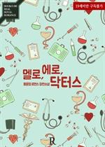 도서 이미지 - 멜로, 에로, 닥터스 (Melo, Ero, Doctors)