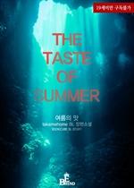 도서 이미지 - 여름의 맛 (THE TASTE OF SUMMER)