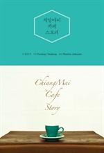 도서 이미지 - 치앙마이 카페 스토리