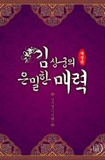 도서 이미지 - 김 상궁의 은밀한 매력 (개정판)