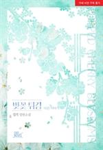 도서 이미지 - 벚꽃 튀김
