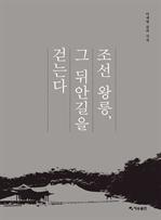 도서 이미지 - 조선 왕릉, 그 뒤안길을 걷는다
