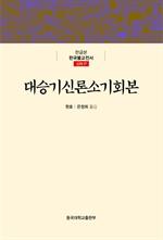 도서 이미지 - 대승기신론소기회본