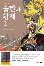 도서 이미지 - 만화로 보는 술탄과 황제