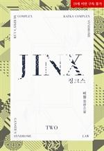 도서 이미지 - 징크스 (Jinx)