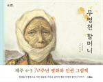 도서 이미지 - 무명천 할머니 : 그림책마을-18