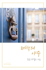 도서 이미지 - 저택의 야수