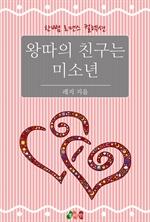 도서 이미지 - 왕따의 친구는 미소년 : 한뼘 로맨스 컬렉션 21