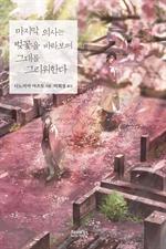 도서 이미지 - 마지막 의사는 벚꽃을 바라보며 그대를 그리워한다