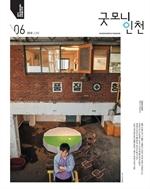 도서 이미지 - 굿모닝인천 6월(2018)