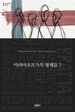 도서 이미지 - 카라마조프가의 형제들 2 (세계문학전집 158)