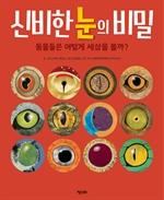 도서 이미지 - 똑똑한책꽂이 02 - 신비한 눈의 비밀