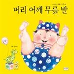 도서 이미지 - 키다리 아기동요 보드북 01 - 머리 어깨 무릎 발