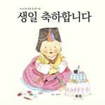 도서 이미지 - 키다리 아기동요 보드북 03 - 생일 축하합니다