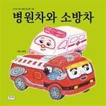 도서 이미지 - 키다리 아기동요 보드북 05 - 병원차와 소방차