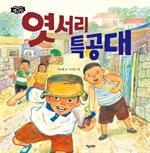 도서 이미지 - 이야기별사탕 06 - 엿서리 특공대
