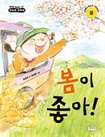 도서 이미지 - 생각이 자라는 키다리 시리즈 1 - 봄이 좋아!