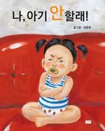 도서 이미지 - 키다리 그림책 07 - 나, 아기 안 할래!