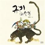 도서 이미지 - 키다리 그림책 26 - 규리미술관