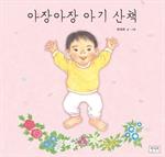 도서 이미지 - 키다리 그림책 28 - 아장아장 아기 산책
