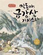 도서 이미지 - 키다리 그림책 37 - 막동아., 금강산 가자스라!