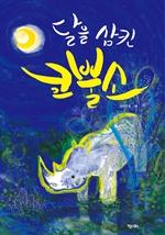 도서 이미지 - 키다리 그림책 41 - 달을 삼킨 코뿔소