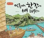 도서 이미지 - 키다리 그림책 52 - 막동아, 한강에 배 띄워라