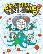 도서 이미지 - 행복한책꽂이 01 - 단추마녀의 수상한 식당