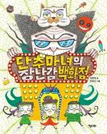 도서 이미지 - 행복한책꽂이 05 - 단추마녀의 장난감 백화점