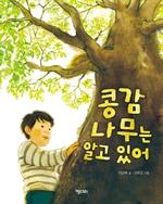 도서 이미지 - 행복한책꽂이 12 - 콩감나무는 알고 있어